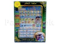 Islamic Educational Tablet for Kids in Pakistan